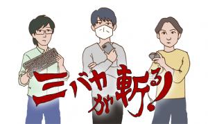 【人材募集告知】三バカが斬る Vol.1 ~「アットホームな職場です」って?!~