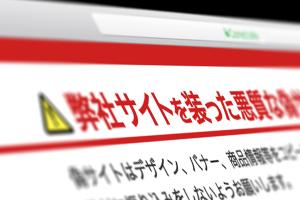 「公式Webサイト」であることを証明する方法について
