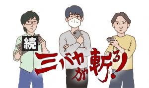 【人材募集告知】三バカが斬る Vol.2 ~「風通しの良い職場です」って?!~