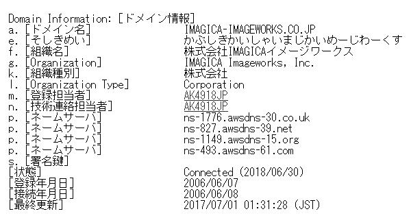 図1:whois情報検索結果画面(JPRSドメイン名登録情報検索サービスより)[2018年5月30日現在]