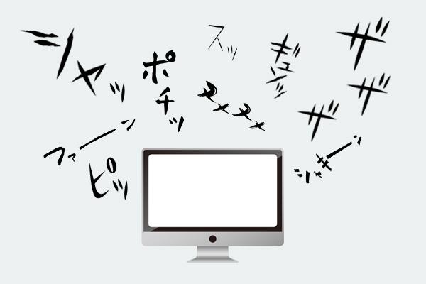 Webデザインの操作感を表現するオノマトペについて