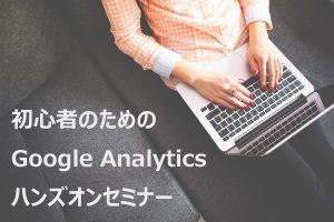 【おしらせ】新任Web担当者向け 初心者のためのGoogle Analyticsハンズオンセミナーを開催します