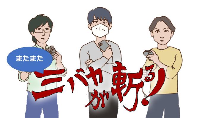 【人材募集告知】三バカが斬る Vol.3 ~「数字で見るWeb制作部」~