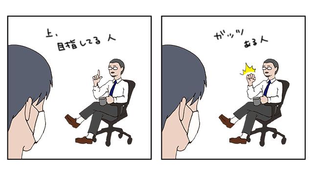 「部長が無茶ぶりをサインで表現している」の図